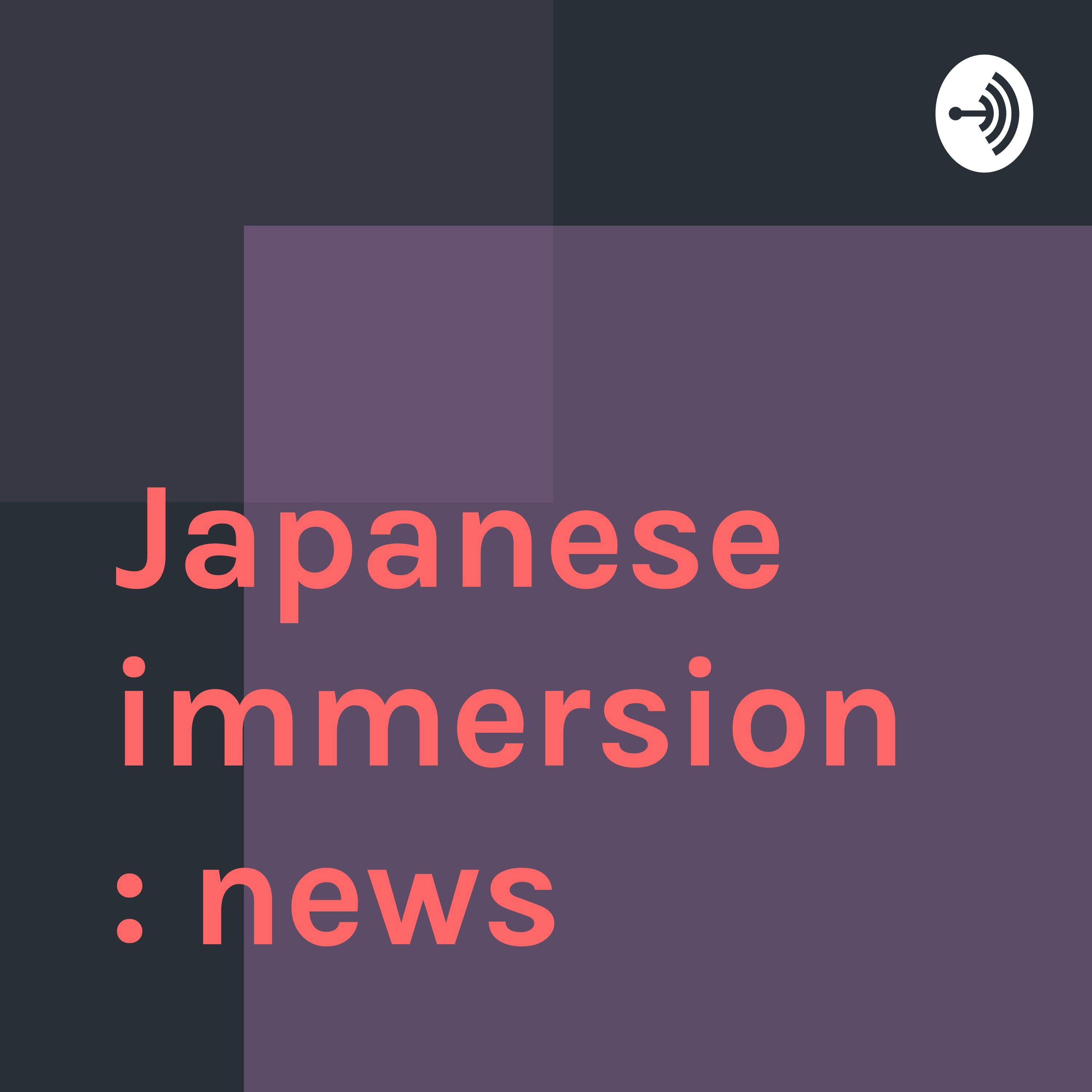 News – Japanese immersion
