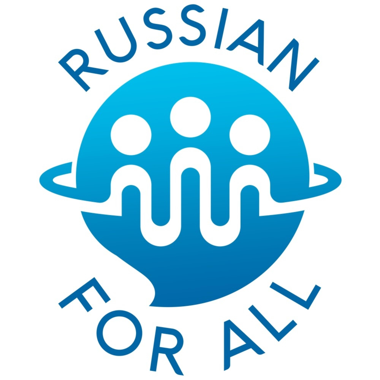 Russian for all - 4. Рассказ о себе (beginner)