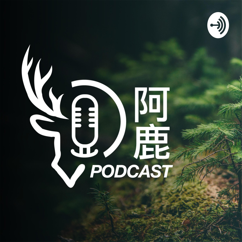 阿鹿Podcast