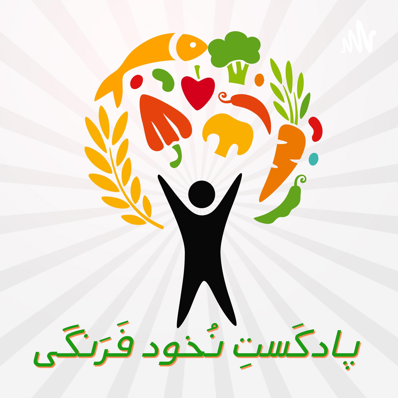 نخود فرنگی/Nokhodfarangi