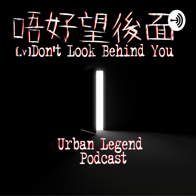 唔好望後面 | Don't Look Behind You