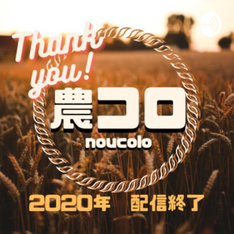 お米屋さんとコメ農家の認識差の話 ゲスト コメやんさん 大阪府、40代、謎の米屋