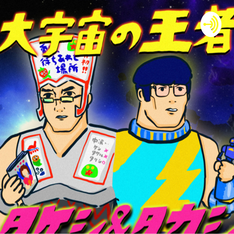 浦安鉄筋家族 タケシ