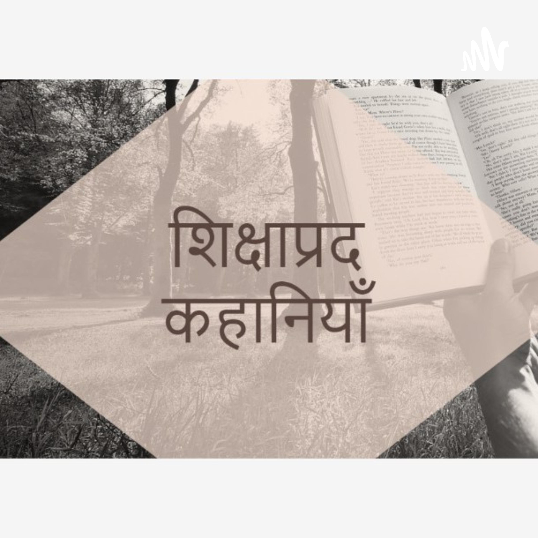 शिक्षाप्रद कहानियाँ (Meenu Rani Jain)
