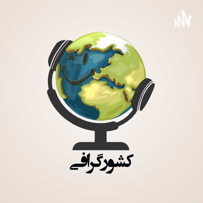 کشورگرافی رادیو پادکست تاریخ و فرهنگ و جغرافی کشور های جهان با زبان و آهنگ طنز و سفر در خواب
