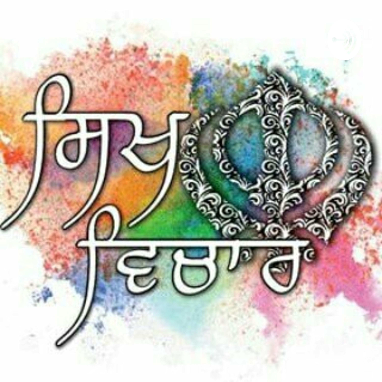 Sikh Vichar