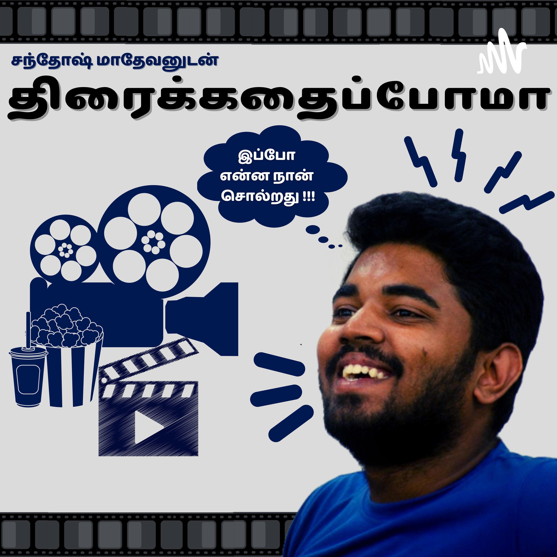 சந்தோஷ் மாதேவனுடன் திரைக்கதைப்போமா | Podcast On Tamil Films