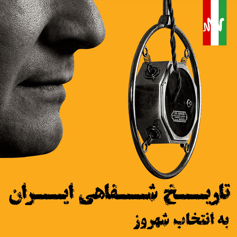 تاریخ شفاهی ایران به انتخاب شهروز