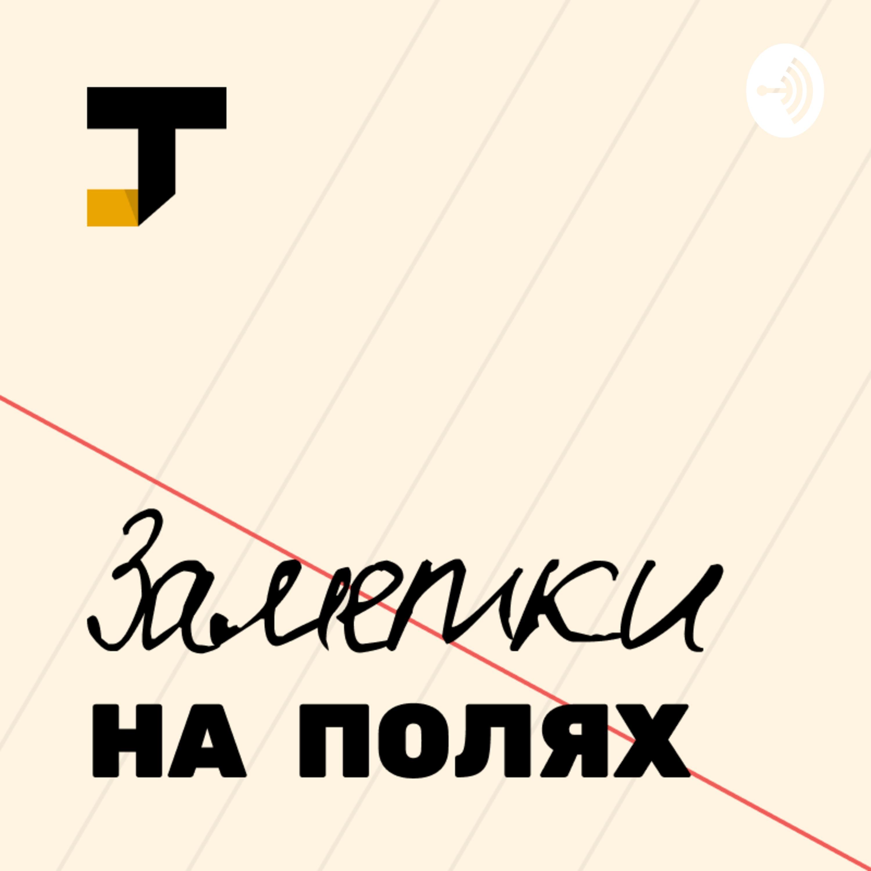 MDK и Гоблин на Прямой линии Путина, «русский свободный YouTube» и криптовалюта Facebook
