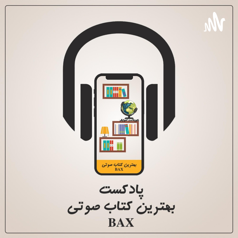 "Bax بهترین کتاب صوتی ""بکص"" فرمول، هوش جنسی، انسان خداگونه، پادکست فارسی"