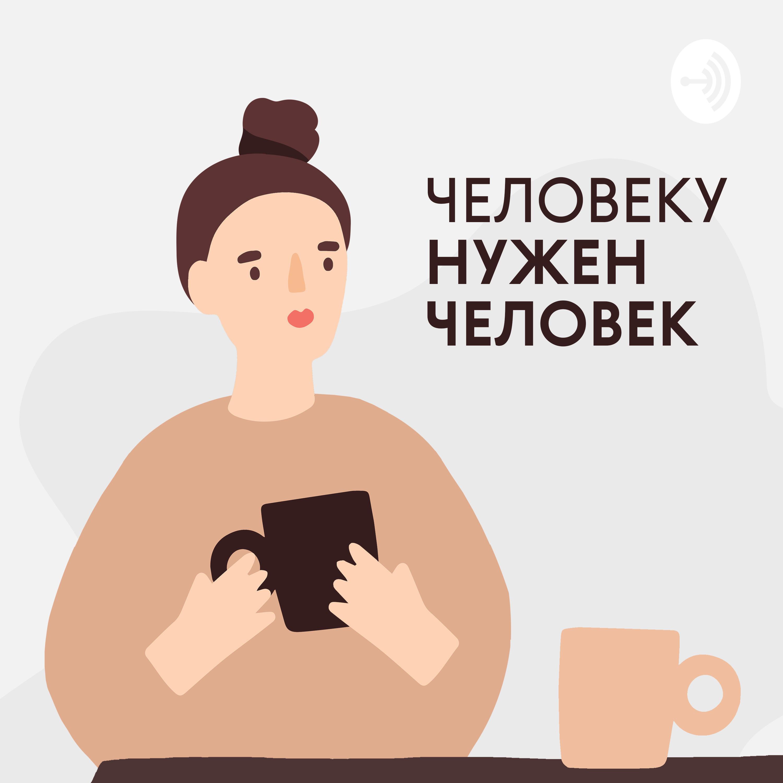 Человеку нужен человек || Александр Коляда о коронавирусе, сахаре и пользе кофе без кофеина