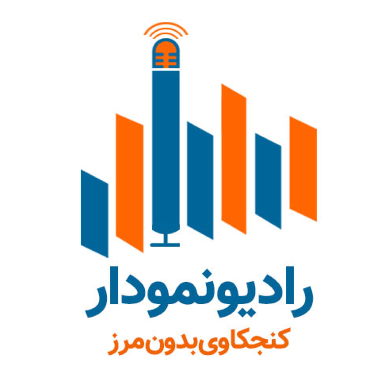 Radionemoodar | پادکست رادیونمودار