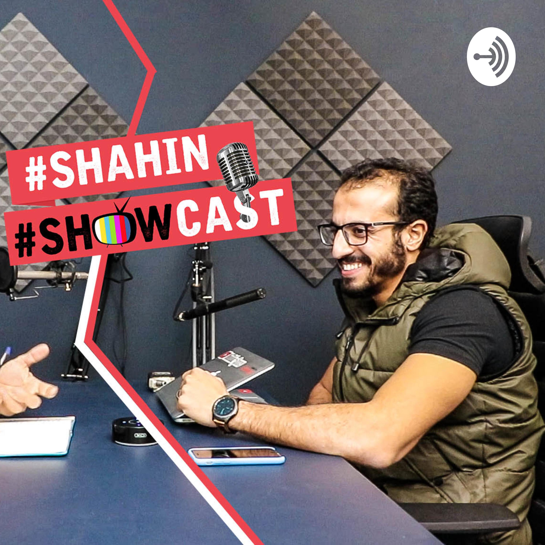 أمير منير يحكى قصته وكلام كبار وأسرار لم تسمعها من قبل   الجزء الأول   Shahin ShowCast #16