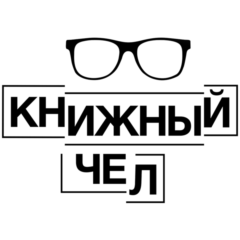Андрей Рубанов: как стать писателем, в чем смысл жизни, какие книги читать. Книжный чел #55