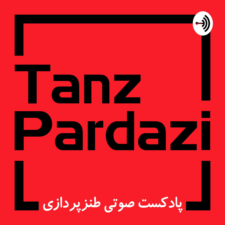 طنزپردازی | tanzpardazi