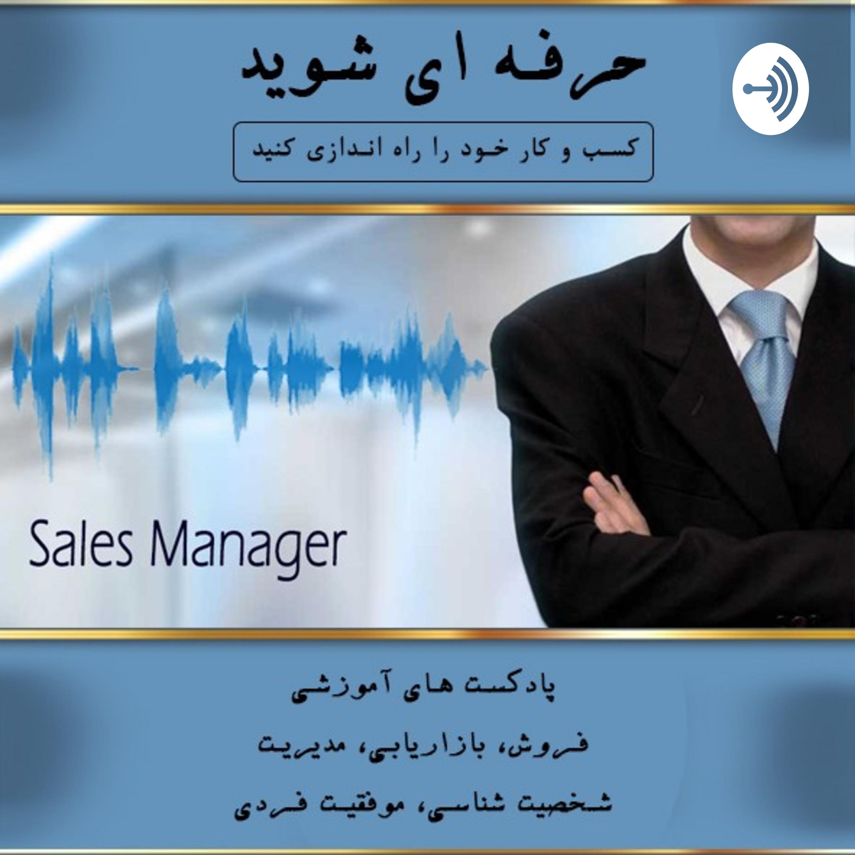 فروش بازاریابی موفقیت