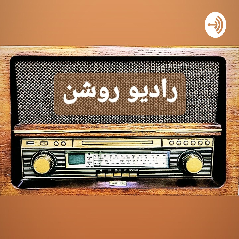رادیو روشن | Radio Roshan