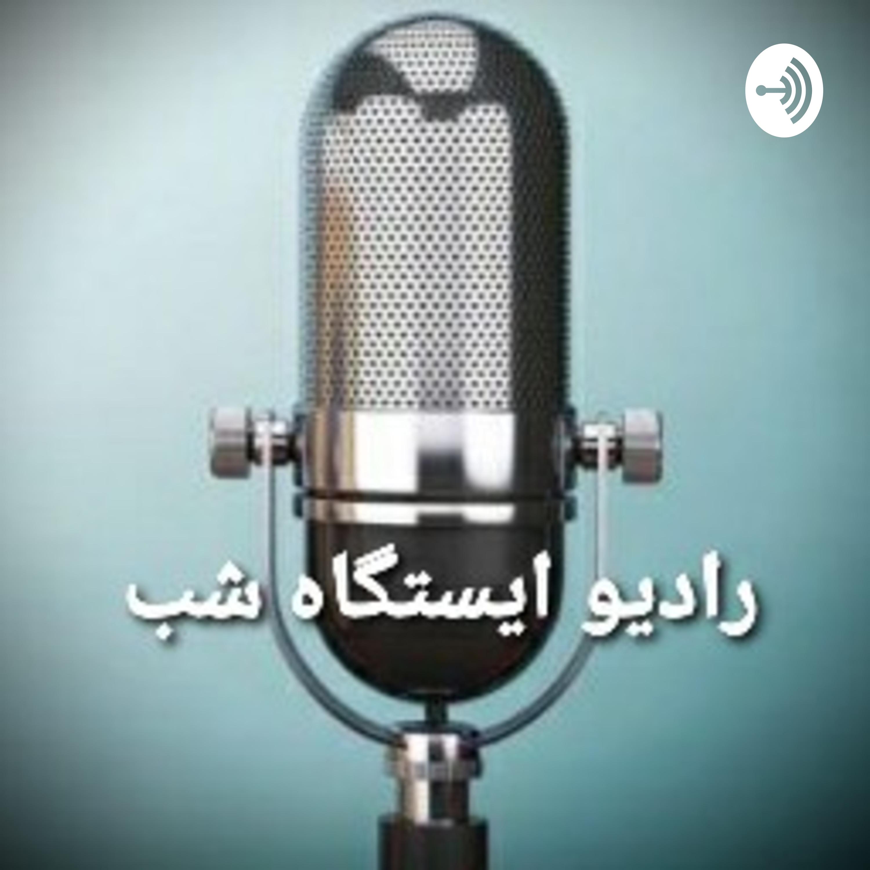 رادیو ایستگاه شب Radio Istgah Shab