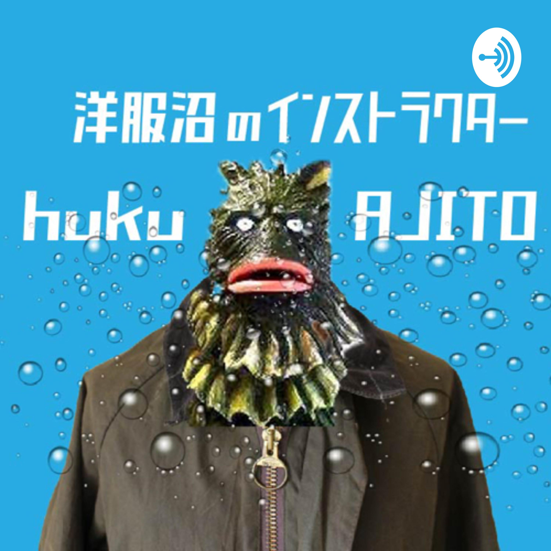 【第16回】魚人からの指令!タイムスリップして買い付けろ!!【hukuAJITO】
