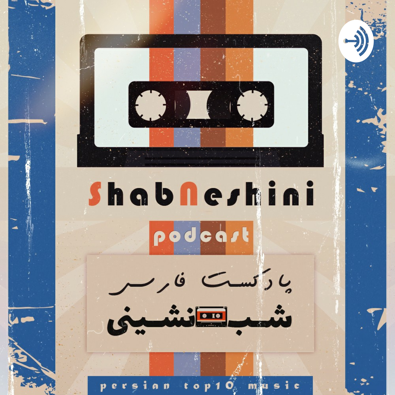 ShabNeshini | پادکست شب نشینی