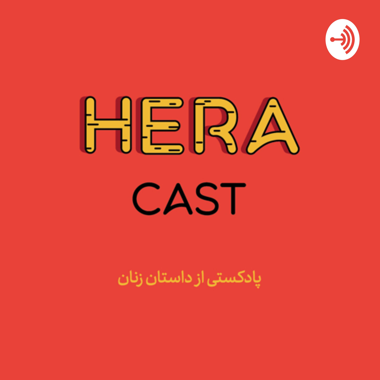 HERACAST | هراکست