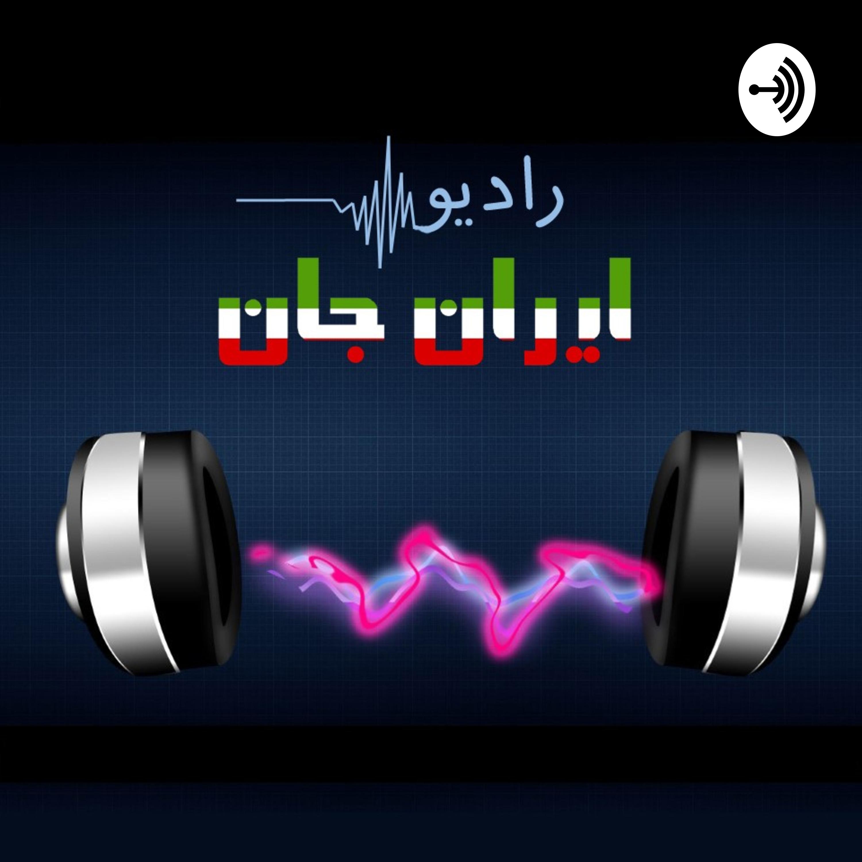 رادیو ایرانجان