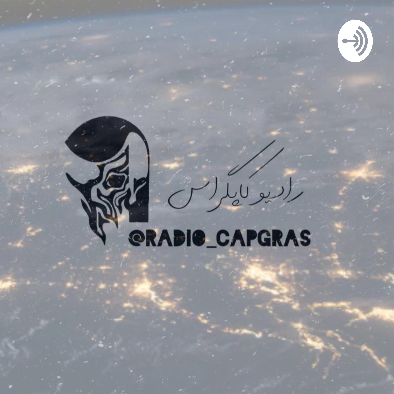 رادیو کاپگراس | RADIO CAPGRAS