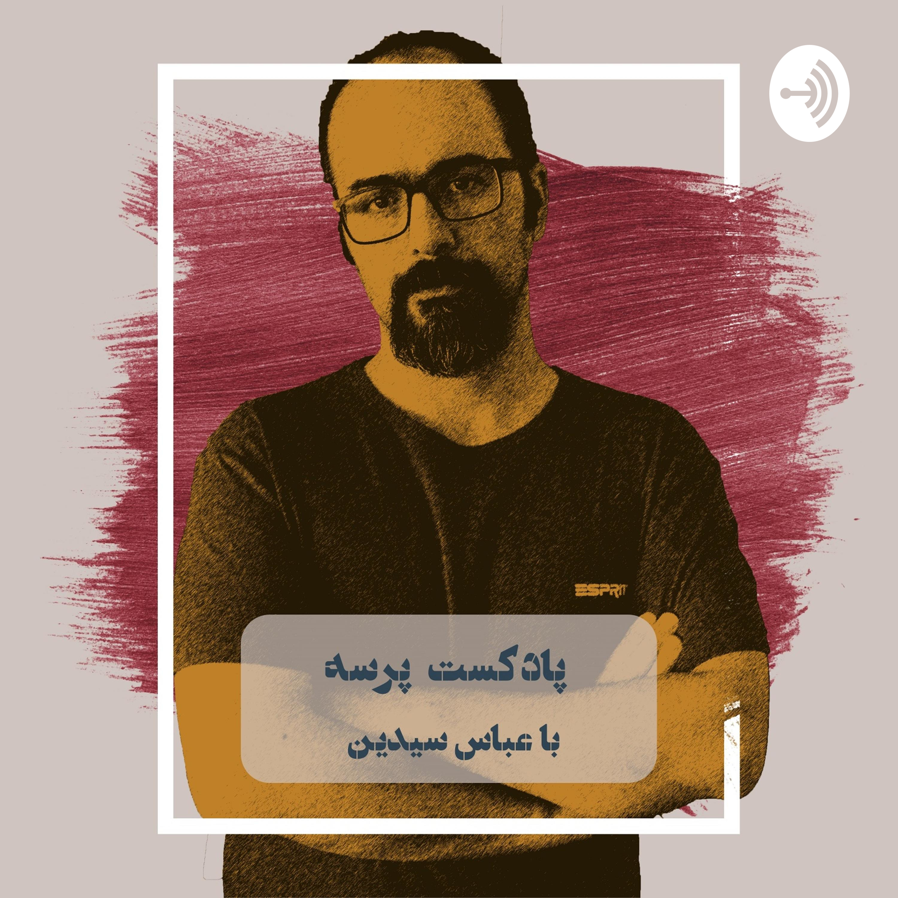 Parseh Podcast