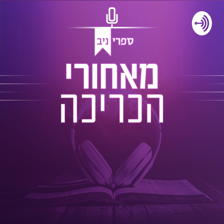 פרק 77 – פרופ' אסתר דרומי – אוטיזם-מסע להבנת הרצף