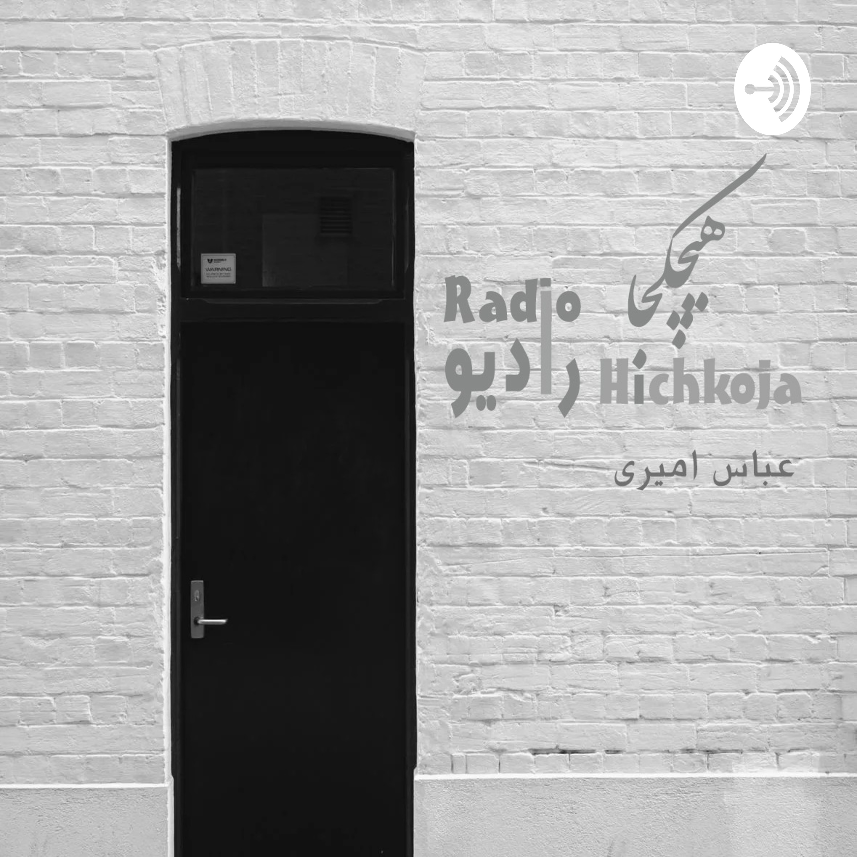 Radio Hichkoja