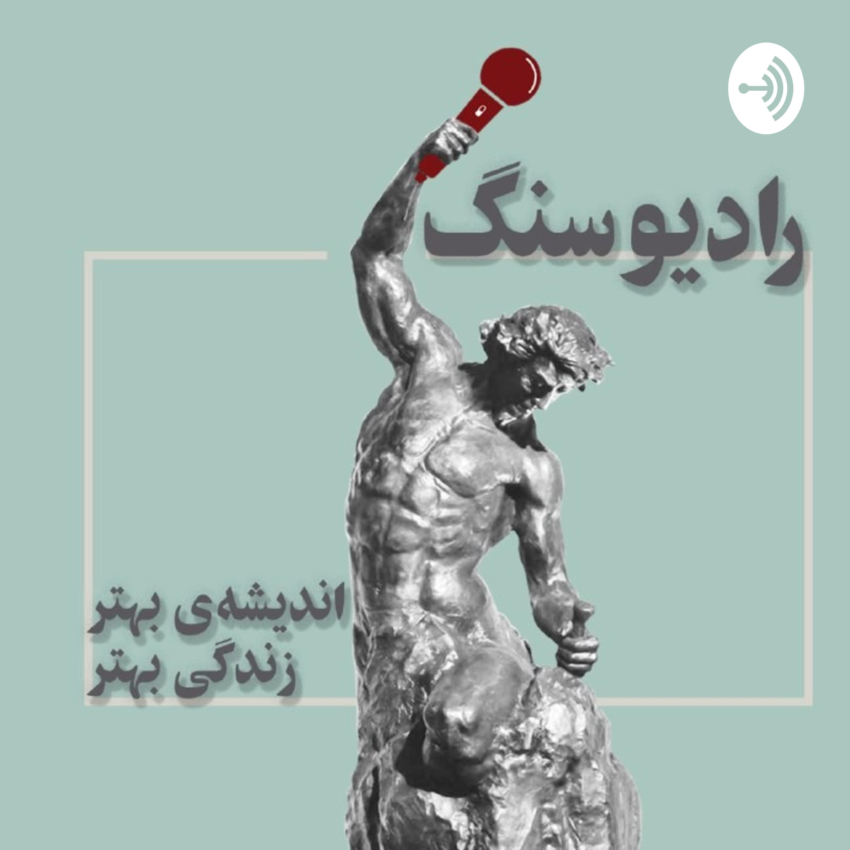 Radio Sang - رادیو سنگ