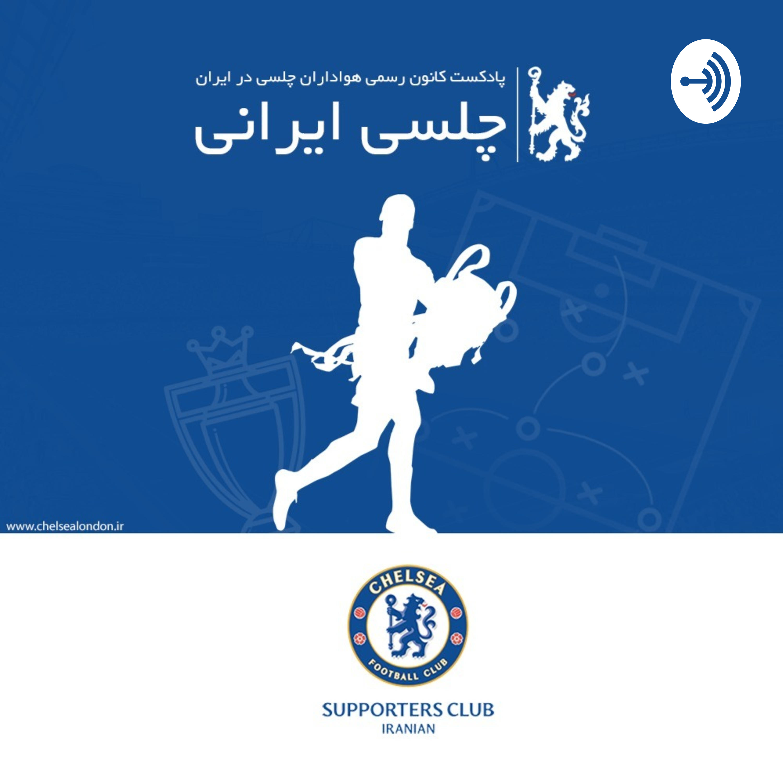 چلسی ایرانی - Iranian Chelsea