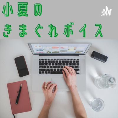 小夏のきまぐれボイス • A podcast on Anchor