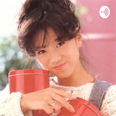 おヒマなら来てよネ!(中山美穂) by 昭和好き平成生まれ • A podcast ...