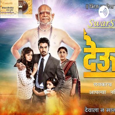 Deool Band Full Marathi Movie Free Download In Hd