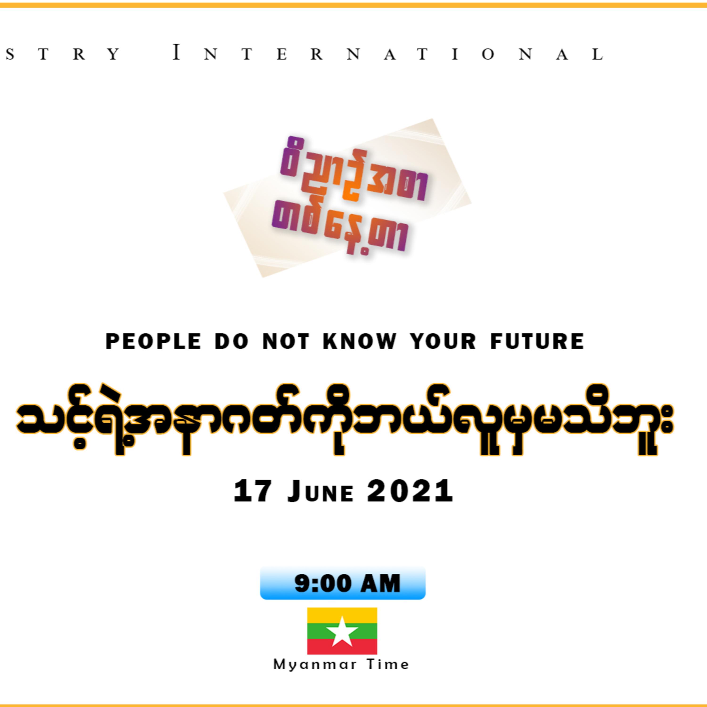 17 June 2021 _ ဝိညာဥ်အစာတစ်နေ့တာ _ သင့်ရဲ့အနာဂတ်ကိုဘယ်လူမှမသိဘူး (People do not know your future)