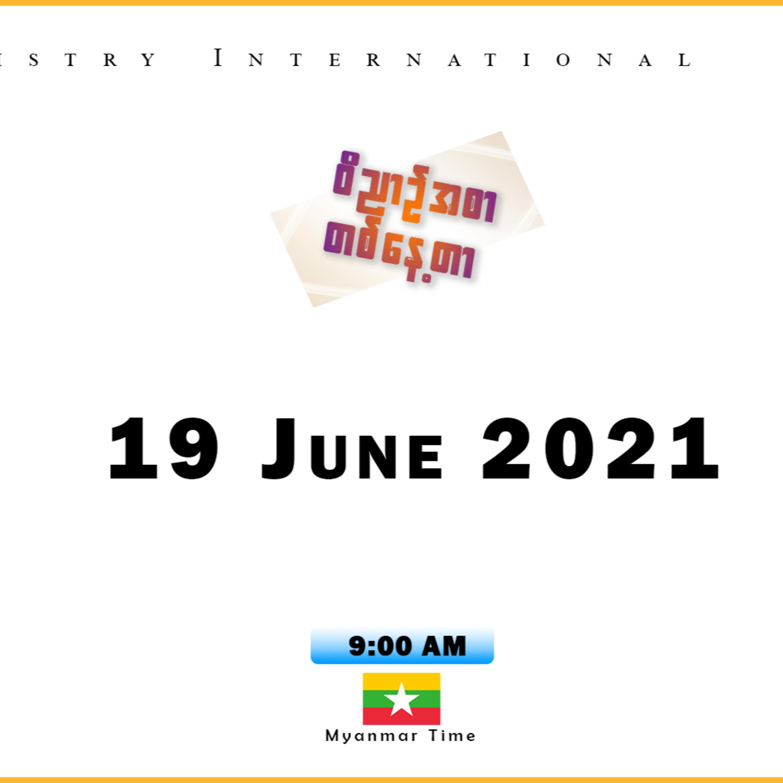 42. ဝိညာဥ်အစာတစ်နေ့တာ _ 19 June 2021