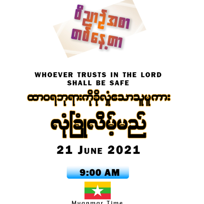ဝိညာဥ်အစာတစ်နေ့တာ _ ထာ၀ရဘုရားကိုခိုလှုံသောသူမူကားလုံခြုံလိမ့်မည် (Whoever Trusts in the LORD shall be safe) _ 21 June 2021