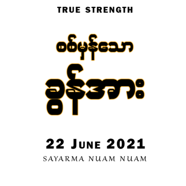 23 June 2021 _ ဝိညာဥ်အစာတစ်နေ့တာ _ စစ်မှန်သောခွန်အား (True Strength)
