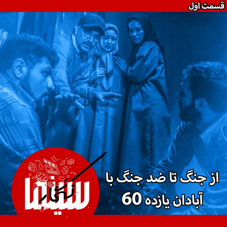 نقد فیلم سینمایی آبادان یازده ۶۰ و بررسی سینمای جنگ و ضد جنگ و تفاوت های آن با سینمای دفاع مقدس
