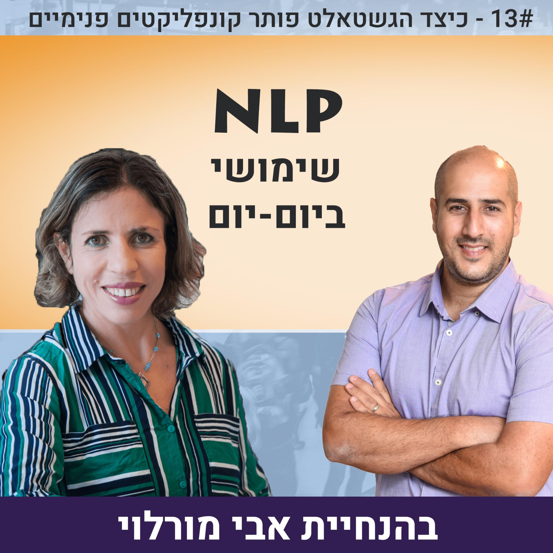 #13 | כיצד גשטאלט ו-NLP עוזרים לפתור קונפליקטים פנימיים | יעל זרעוני | NLP שימושי ביום יום | אבי מורלוי