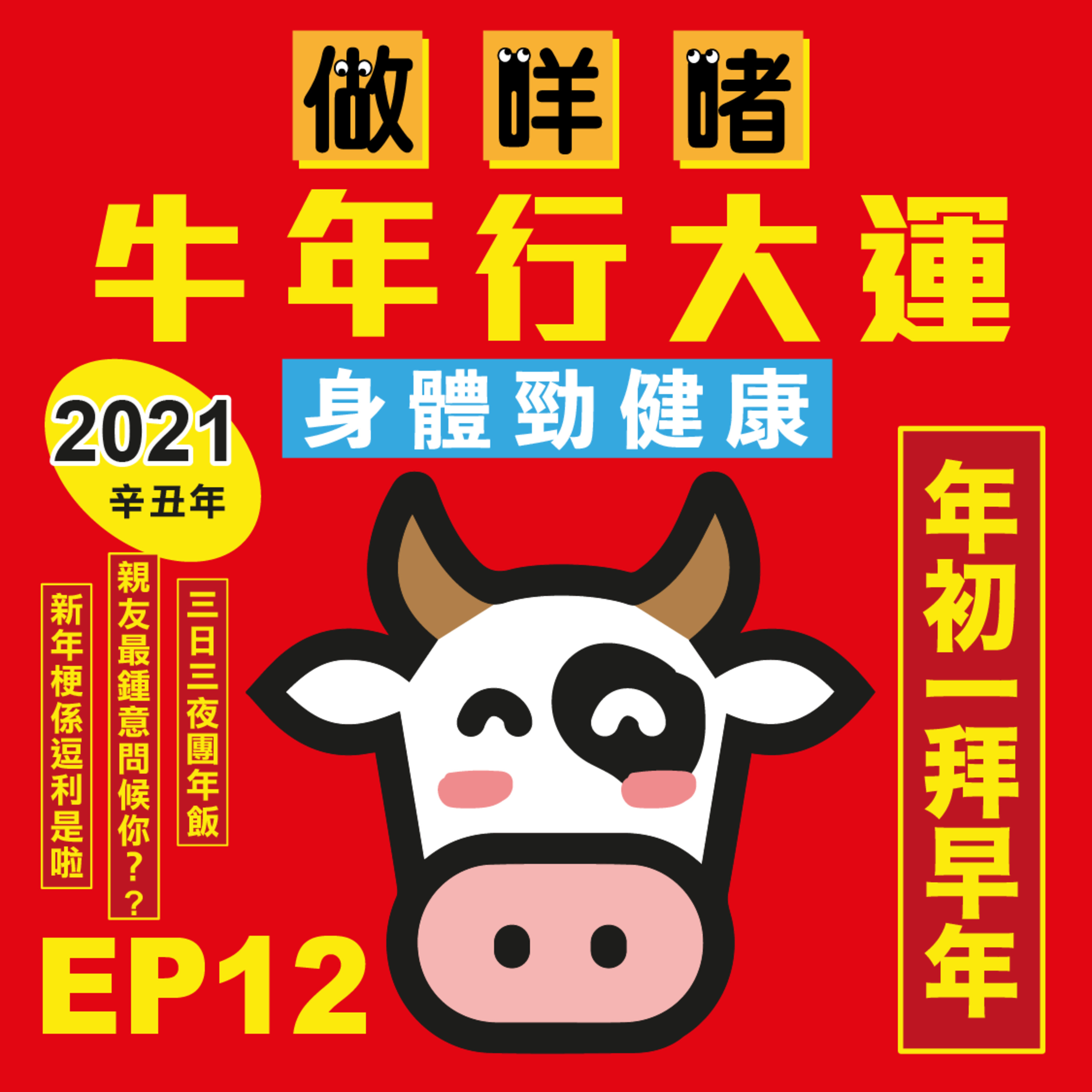 """EP12《做咩啫》牛年行大運! 《What""""s up Channel》New Year of The Ox Ox"""