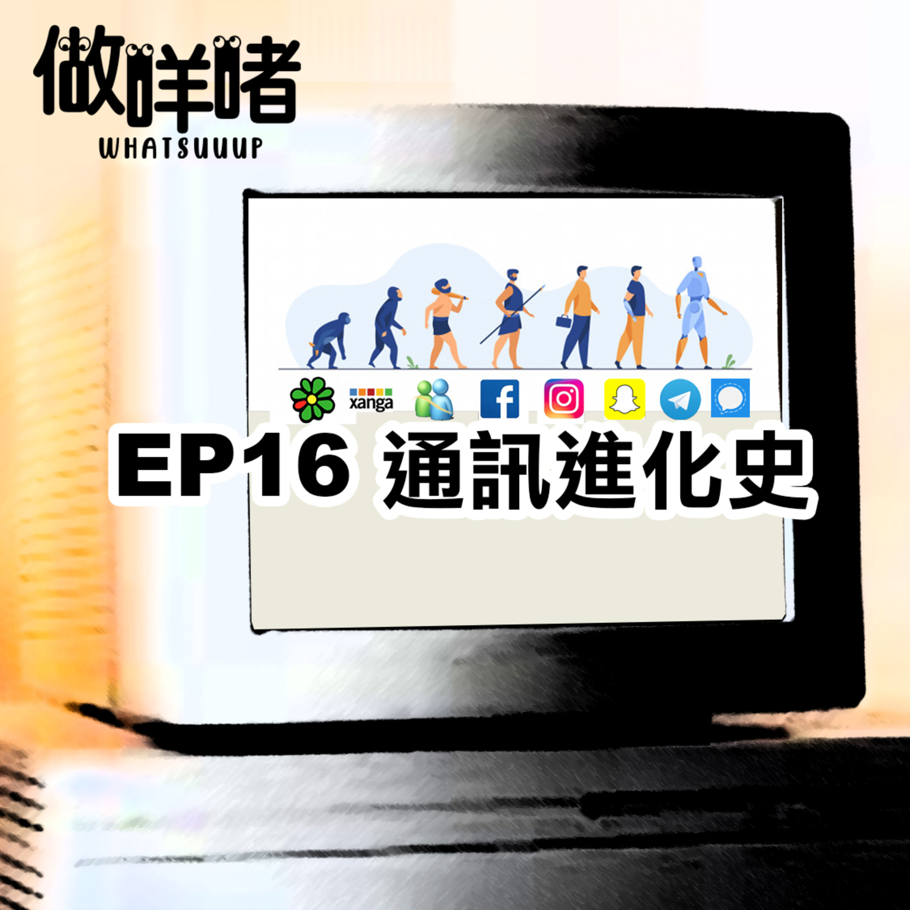 EP16《做咩啫》通訊進化史 The History of Communication Software | 廣東話 Podcast