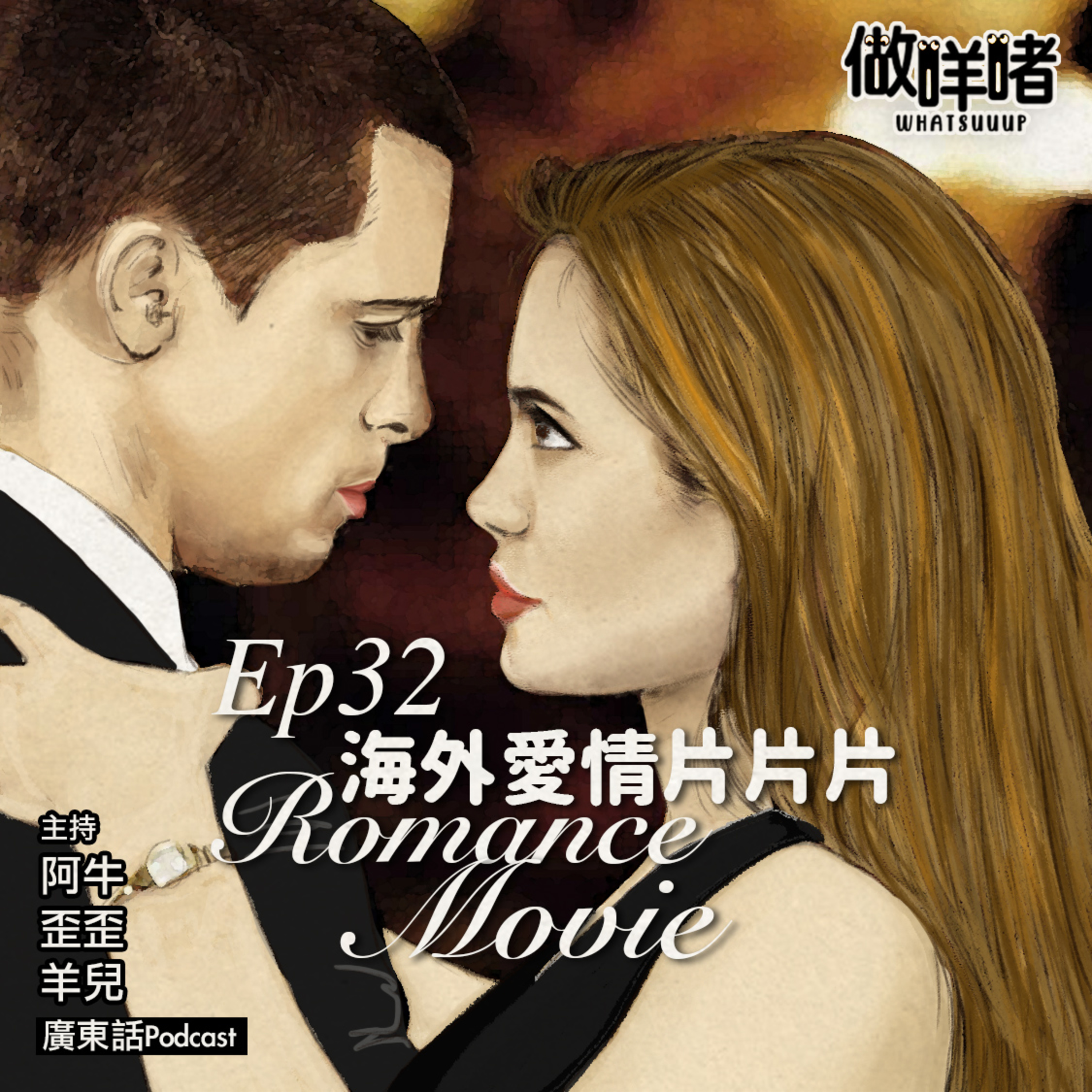 EP32《做咩啫》海外愛情片片片 Our foreign Love Movies| 廣東話Podcast