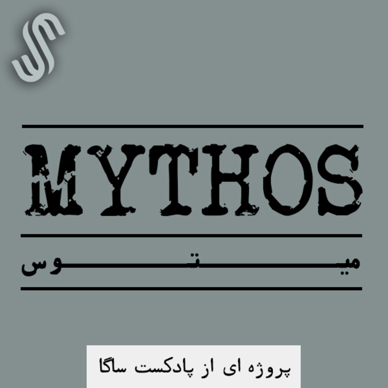 اپیزود ویژه - میتوس (2) - خدایان نورس