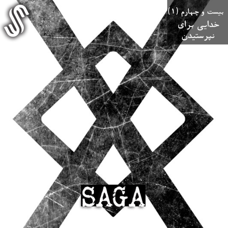 1041178 1601837360503 2d251a3e8fb11 پادکست ساگا