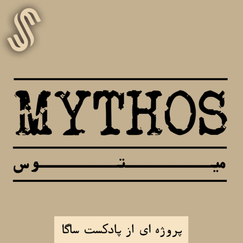 اپیزود ویژه -میتوس (11) – مقدمهای بر اساطیر مصر