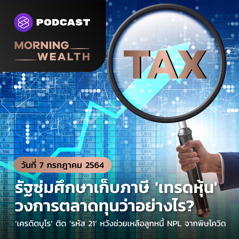 รัฐซุ่มศึกษาเก็บภาษีเทรดหุ้น วงการตลาดทุนว่าอย่างไร? | 7 ก.ค. 2564