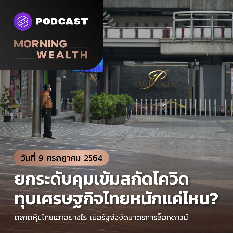 ยกระดับคุมเข้มโควิด ทุบเศรษฐกิจไทยหนักแค่ไหน? | 9 ก.ค. 2564