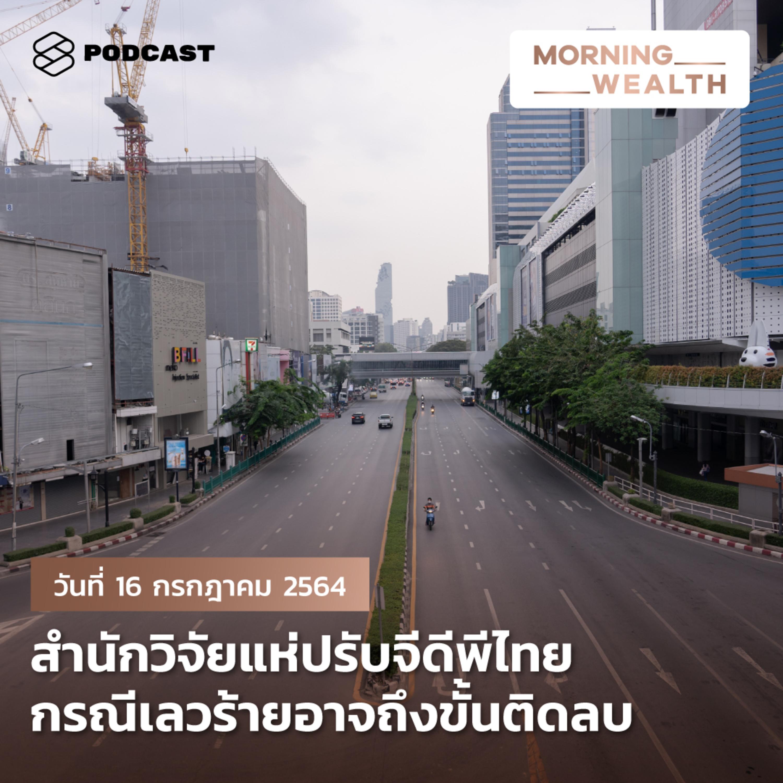 สำนักวิจัยแห่ปรับจีดีพีไทย กรณีเลวร้ายอาจถึงขั้นติดลบ | 16 ก.ค. 2564